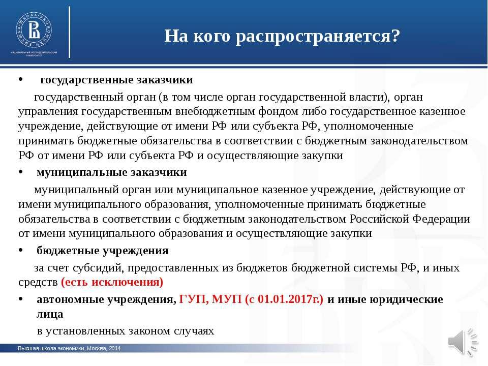 Высшая школа экономики, Москва, 2014 На кого распространяется? фото фото фото...