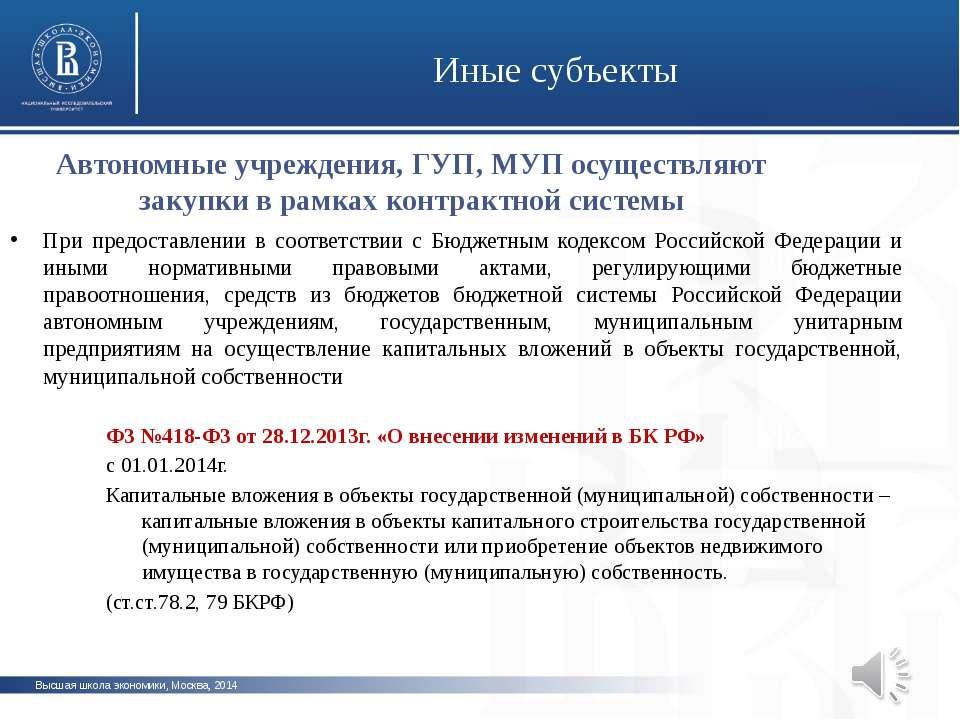 Высшая школа экономики, Москва, 2014 Иные субъекты фото фото фото Автономные ...