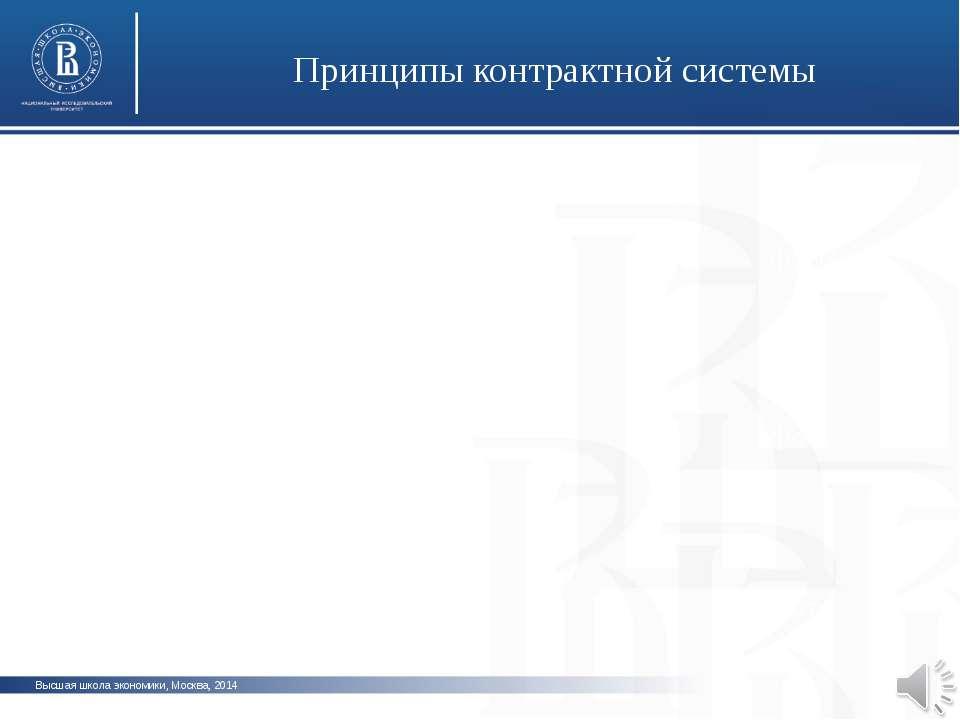 Высшая школа экономики, Москва, 2014 Принципы контрактной системы фото фото фото