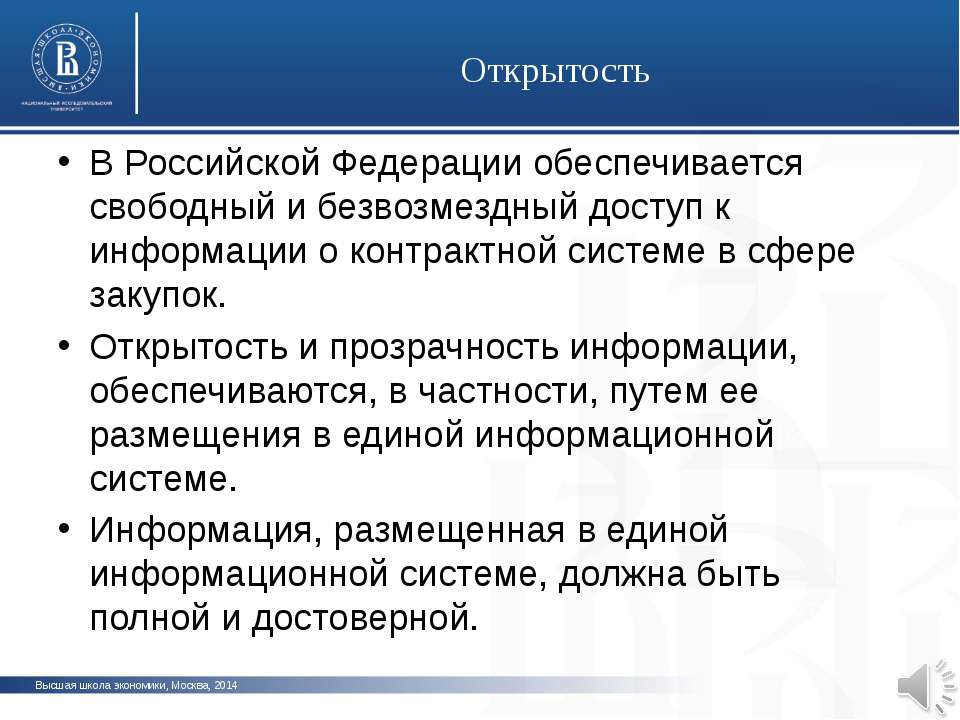 Высшая школа экономики, Москва, 2014 Открытость фото фото фото В Российской Ф...