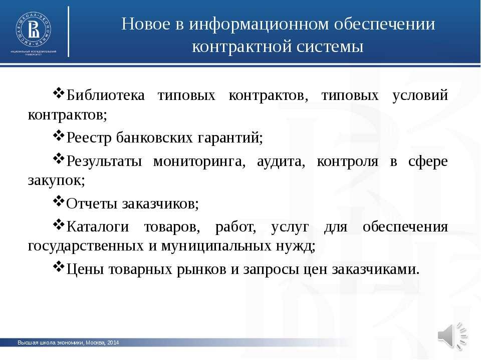 Высшая школа экономики, Москва, 2014 Новое в информационном обеспечении контр...