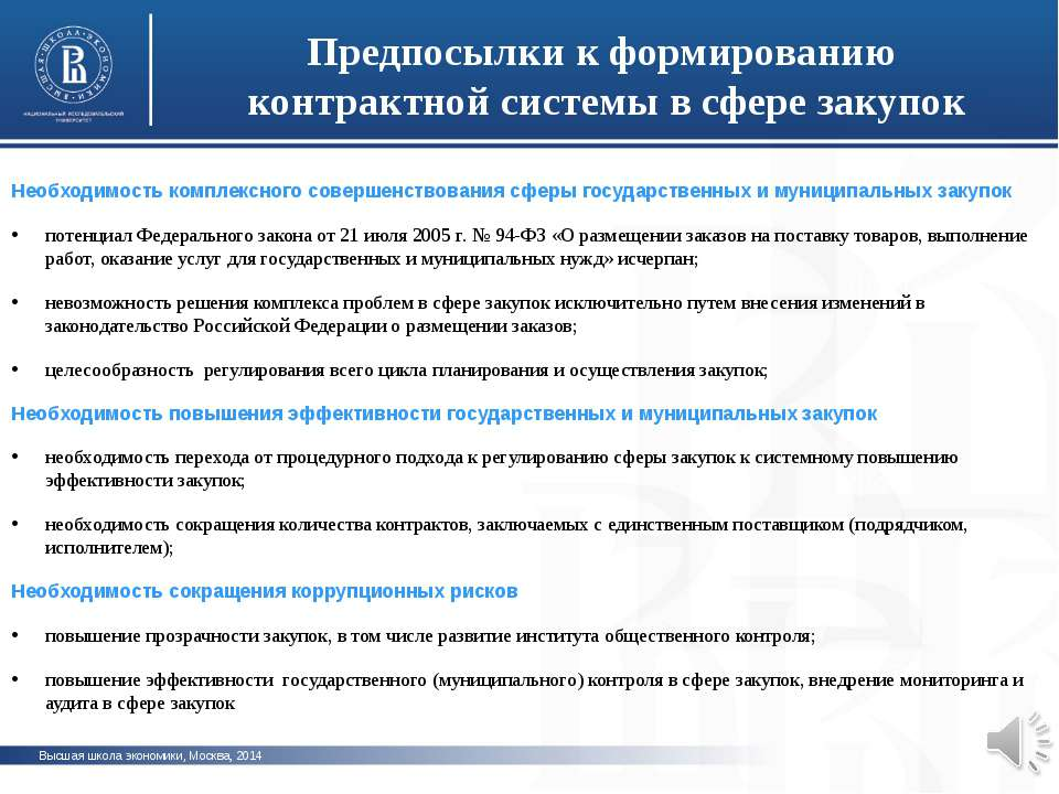 Высшая школа экономики, Москва, 2014 Предпосылки к формированию контрактной с...