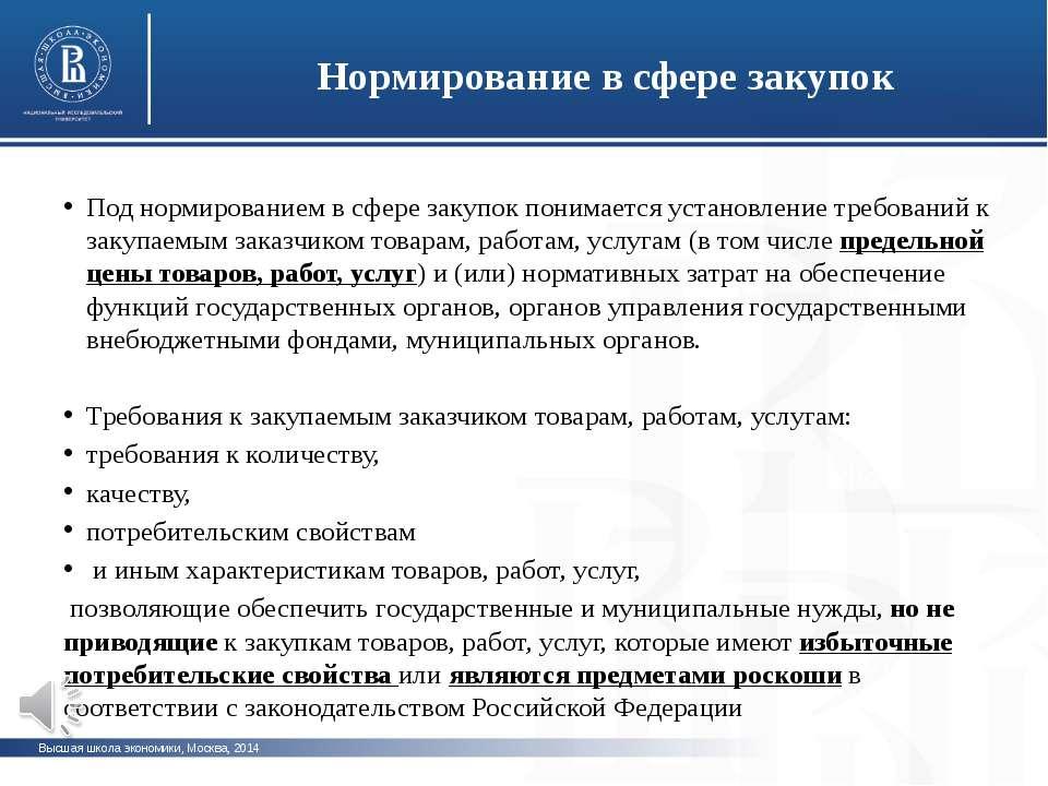 Высшая школа экономики, Москва, 2014 Нормирование в сфере закупок фото фото ф...
