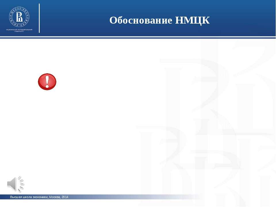 Высшая школа экономики, Москва, 2014 Обоснование НМЦК фото фото фото