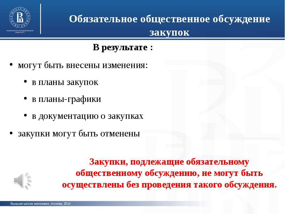 Высшая школа экономики, Москва, 2014 фото фото фото Обязательное общественное...