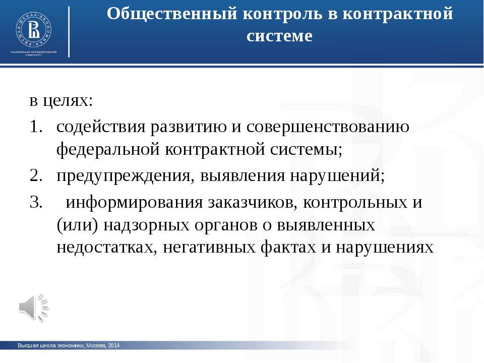 Высшая школа экономики, Москва, 2014 фото фото фото Общественный контроль в к...