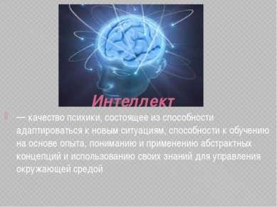 Интеллект — качествопсихики, состоящее из способности адаптироваться к новым...
