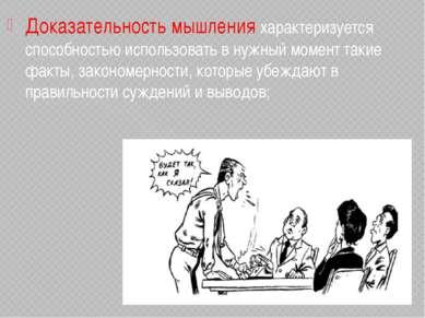 Доказательность мышления характеризуется способностью использовать в нужный м...