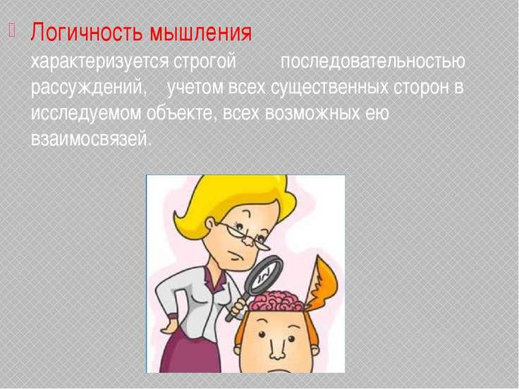 Логичность мышления характеризуется строгой последовательностью рассуждений, ...