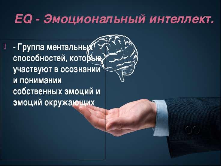 - Группа ментальных способностей, которые участвуют в осознании и понимании с...
