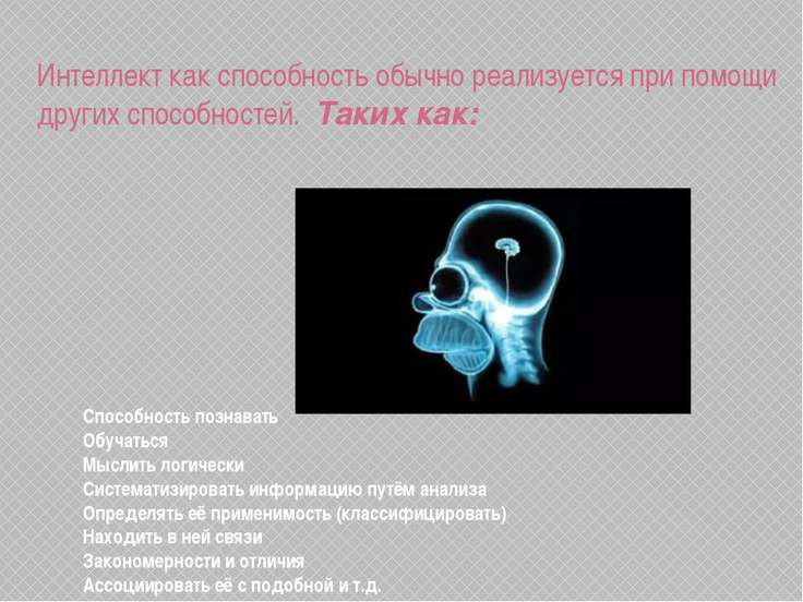 Интеллект как способность обычно реализуется при помощи других способностей. ...