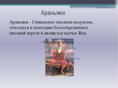 Араньяки Араньяки - Священные писанияиндуизма, относятся к категории богоотк...