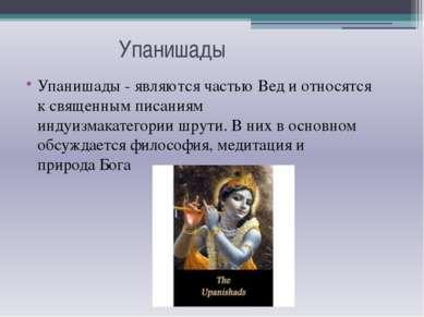 Упанишады Упанишады - являются частьюВеди относятся ксвященным писаниям ин...
