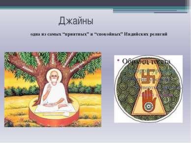 """Джайны одна из самых """"приятных"""" и """"спокойных"""" Индийских религий"""