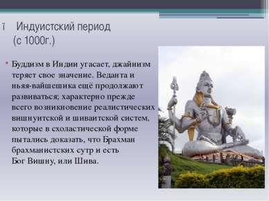 ● Индуистский период (с 1000г.) Буддизм в Индии угасает, джайнизм теряет свое...