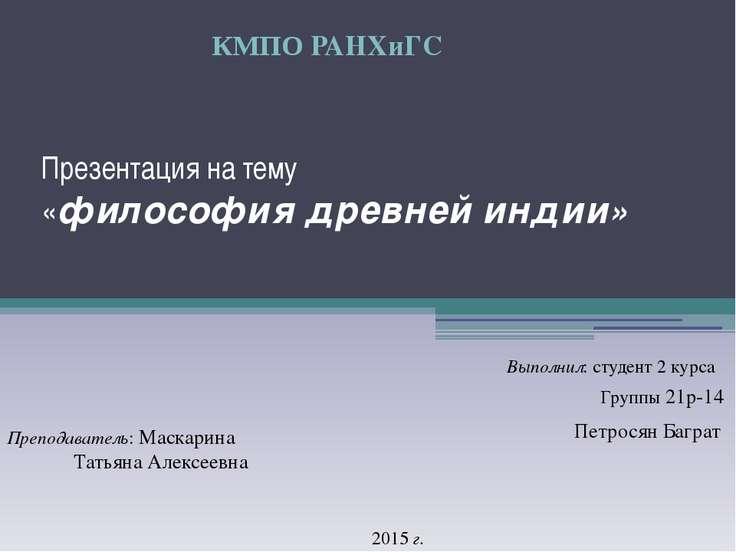 Презентация на тему «философия древней индии» КМПО РАНХиГС Выполнил: студент ...