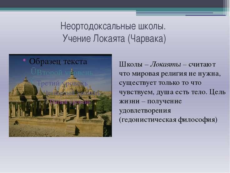 Неортодоксальные школы. Учение Локаята (Чарвака) Школы – Локаяты – считают чт...