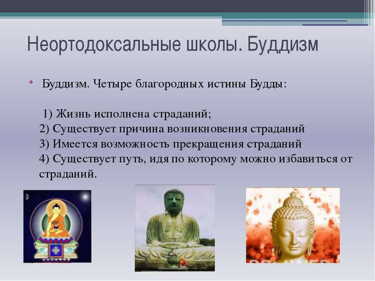 Неортодоксальные школы. Буддизм Буддизм. Четыре благородных истины Будды: 1...