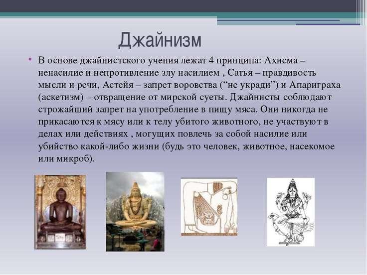 Джайнизм В основе джайнистского учения лежат 4 принципа: Ахисма – ненасилие и...