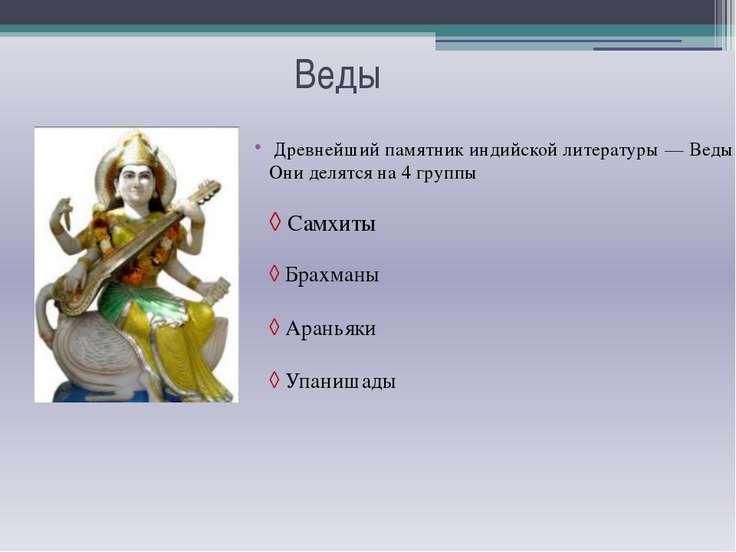 Веды Древнейший памятник индийской литературы — Веды. Они делятся на 4 группы...