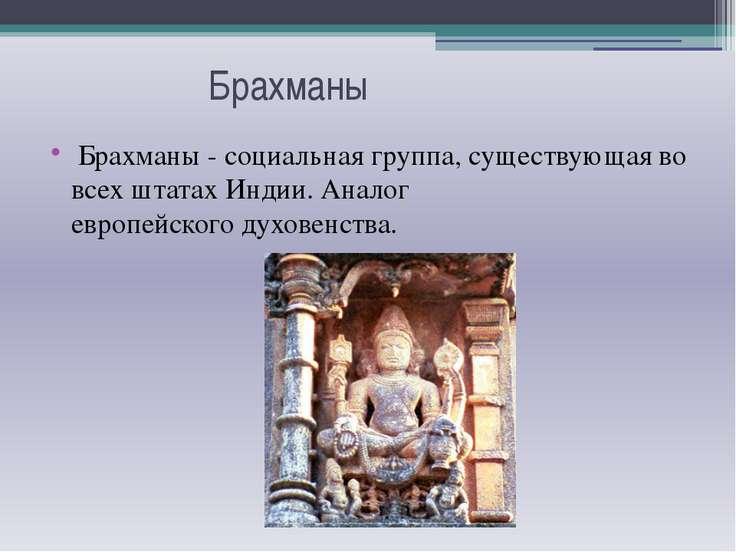 Брахманы Брахманы - социальная группа, существующая во всех штатахИндии. Ан...