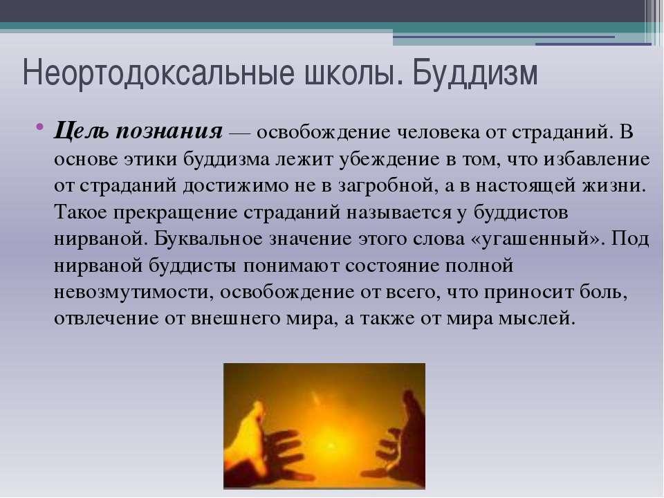 Неортодоксальные школы. Буддизм Цель познания — освобождение человека от стра...