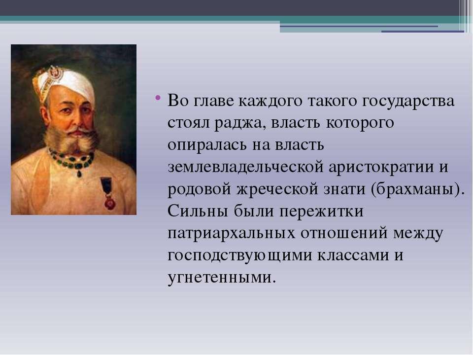 Во главе каждого такого государства стоял раджа, власть которого опиралась на...