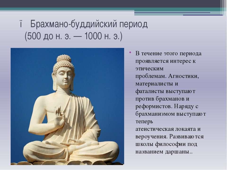 ● Брахмано-буддийский период (500 до н. э. — 1000 н. э.) В течение этого пери...