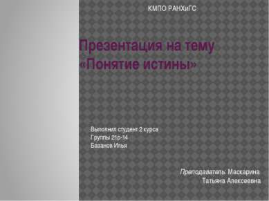 Презентация на тему «Понятие истины» Выполнил студент 2 курса Группы 21р-14 Б...