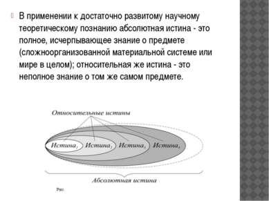 В применении к достаточно развитому научному теоретическому познанию абсолютн...