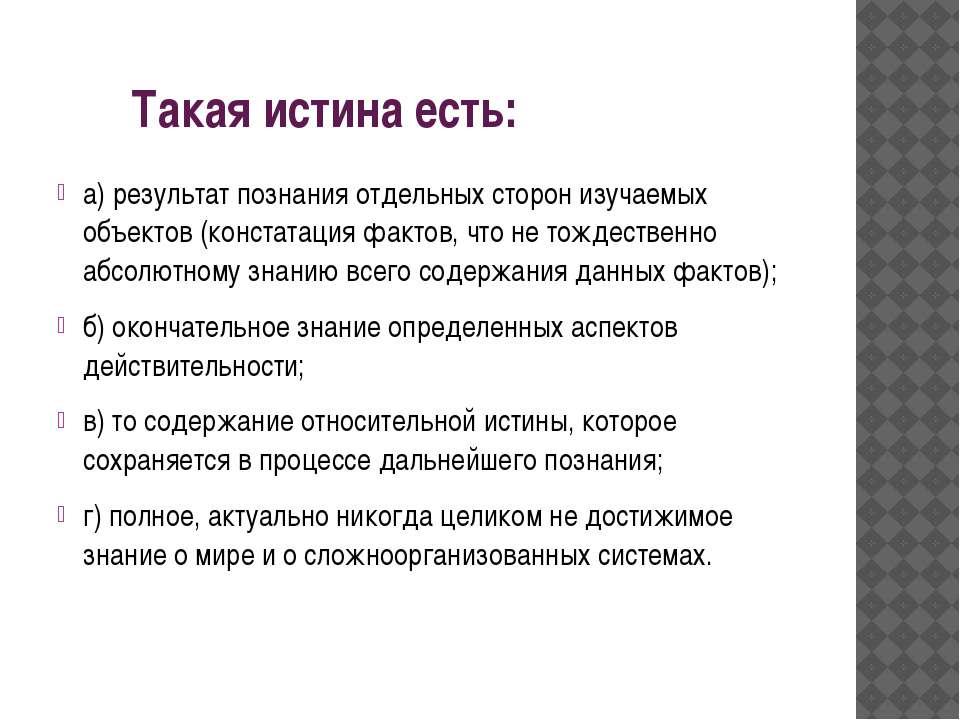а) результат познания отдельных сторон изучаемых объектов (констатация фактов...