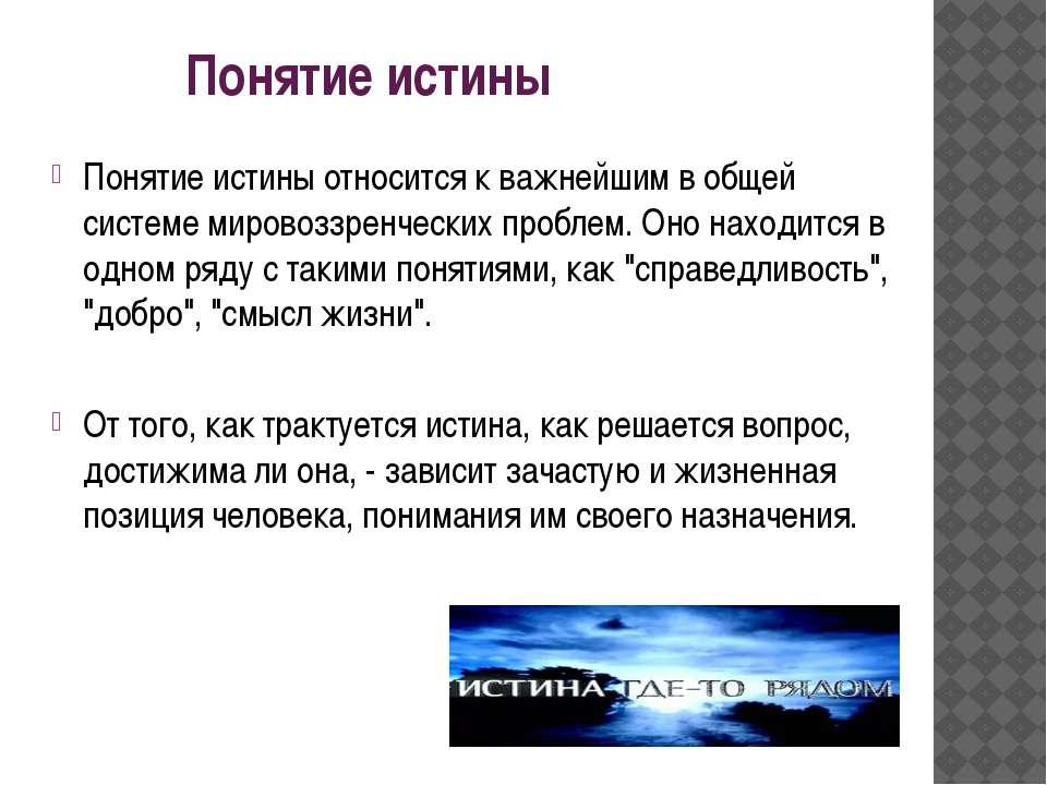 Понятие истины Понятие истины относится к важнейшим в общей системе мировоззр...
