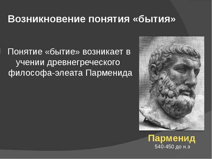 Возникновение понятия «бытия» Понятие «бытие» возникает в учении древнегречес...