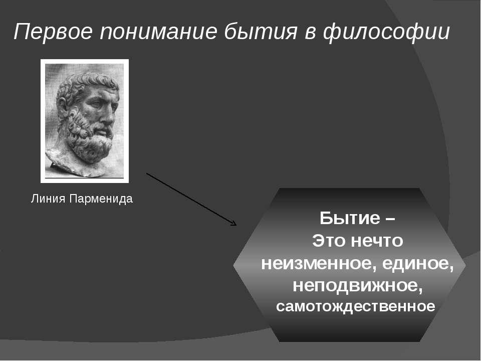 Первое понимание бытия в философии Бытие – Это нечто неизменное, единое, непо...