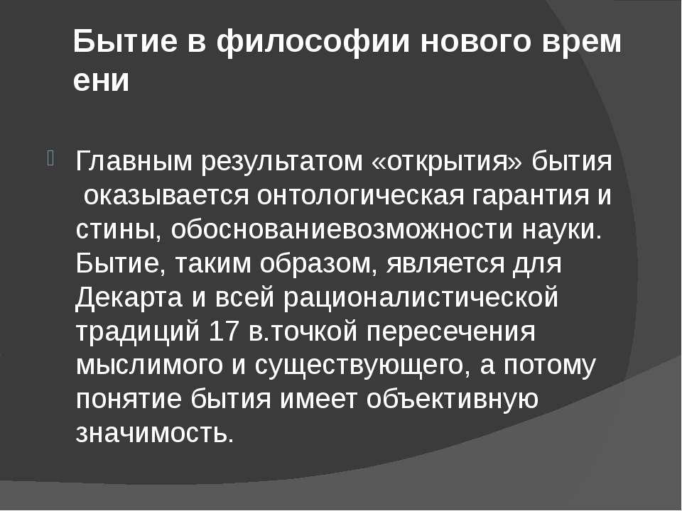 Бытиевфилософииновоговремени Главнымрезультатом«открытия»бытияоказыва...