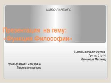 Презентация на тему: «Функции Философии» КМПО РАНХиГС Выполнил студент 2 курс...