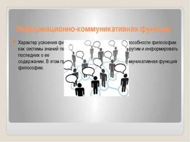Информационно-коммуникативная функция Характер усвоения философских знаний за...