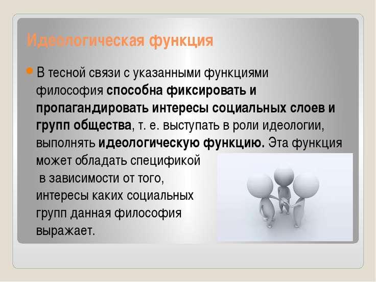 Идеологическая функция В тесной связи с указанными функциями философияспособ...