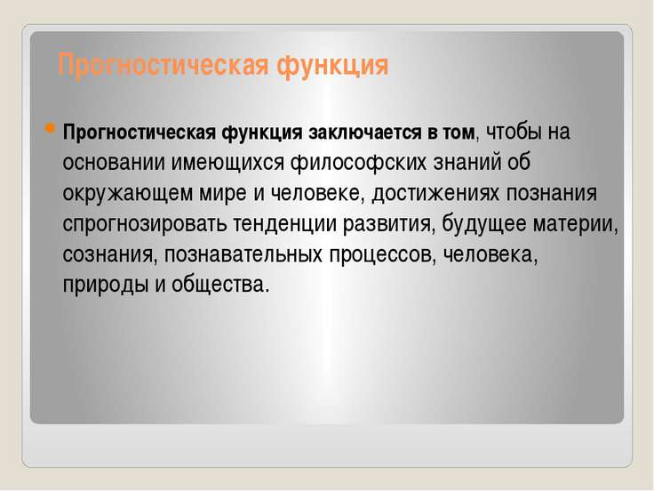Прогностическая функция Прогностическая функция заключается в том, чтобы на о...