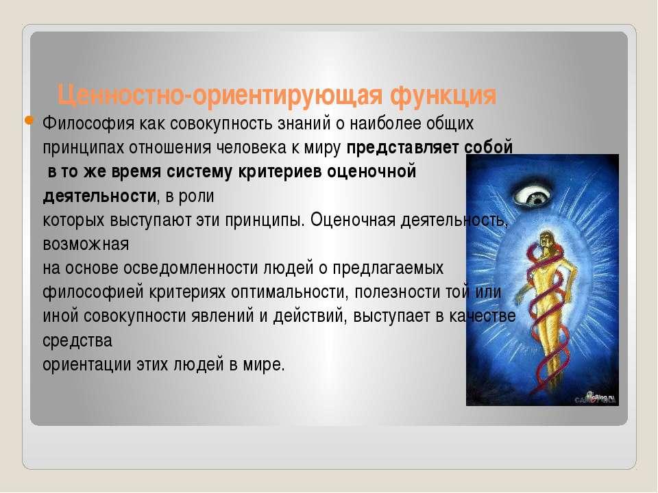 Ценностно-ориентирующая функция Философия как совокупность знаний о наиболее ...