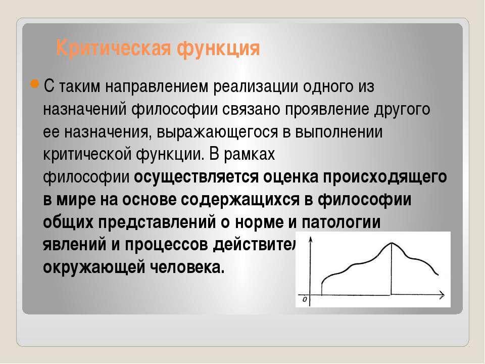 Критическая функция С таким направлением реализации одного из назначений фило...
