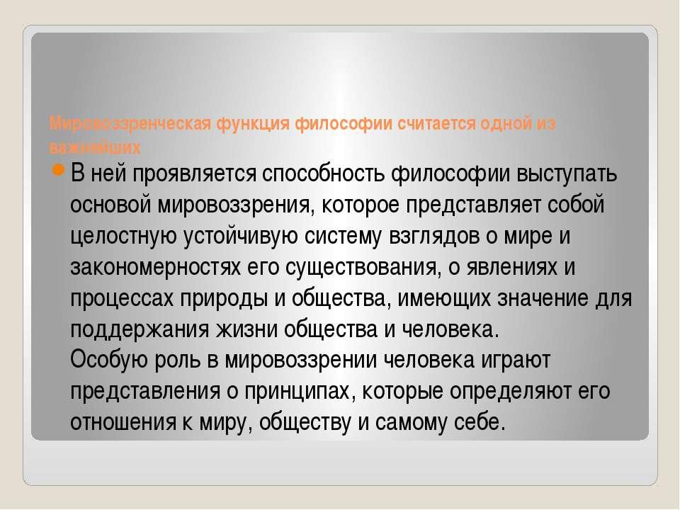 Мировоззренческая функция философии считается одной из важнейших В ней проявл...