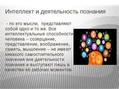 Интеллект и деятельность познания - по его мысли, представляют собой одно и ...