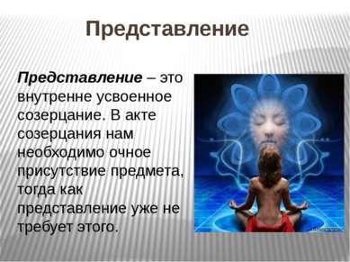 Представление Представление– это внутренне усвоенное созерцание.В акте созе...