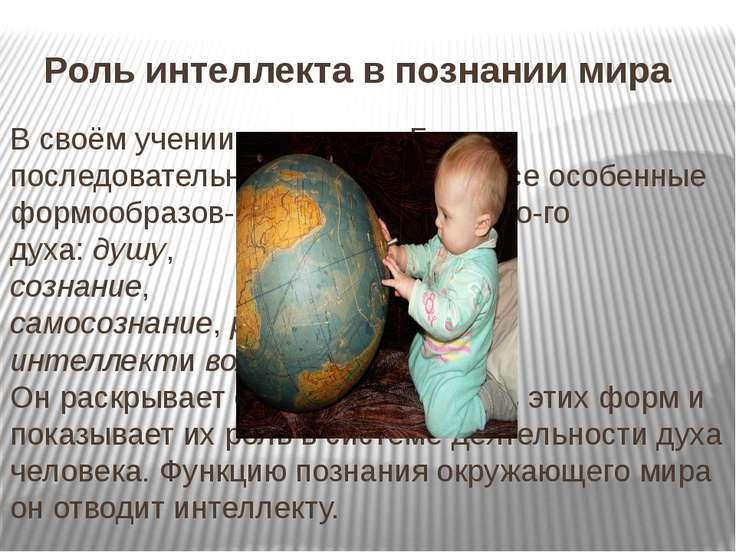 Роль интеллекта в познании мира В своём учении о человеке Гегель последовател...