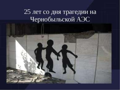 25 лет со дня трагедии на Чернобыльской АЭС