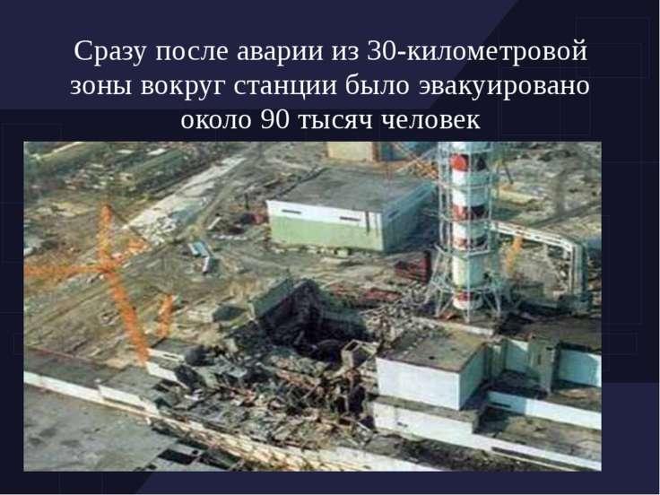 Сразу после аварии из 30-километровой зоны вокруг станции было эвакуировано о...