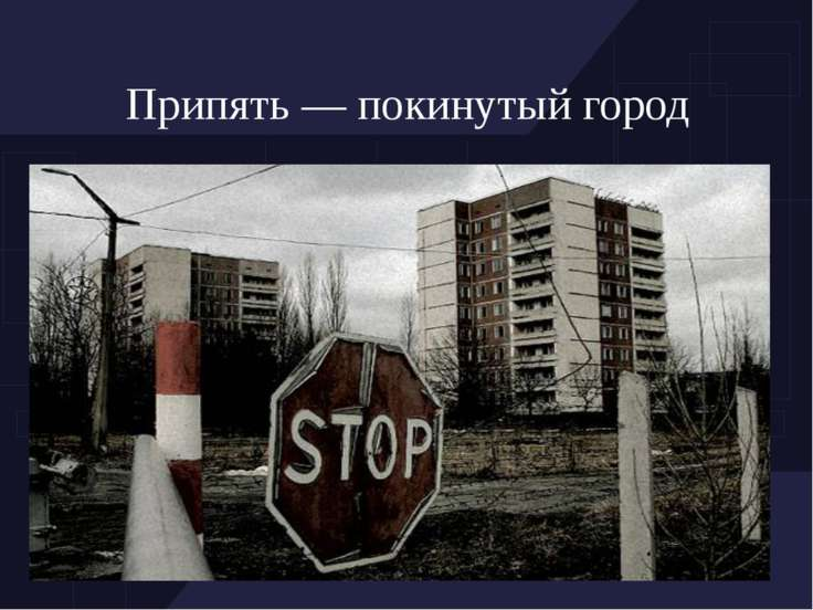 Припять — покинутый город