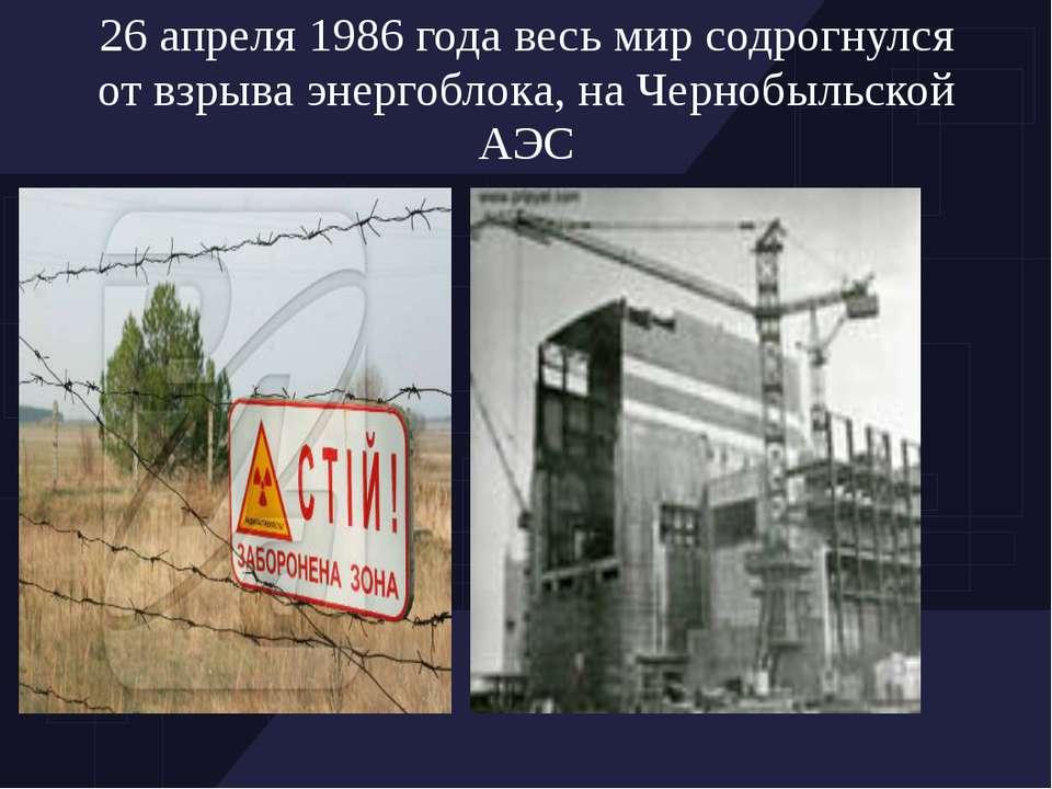 26 апреля 1986 года весь мир содрогнулся от взрыва энергоблока, на Чернобыльс...