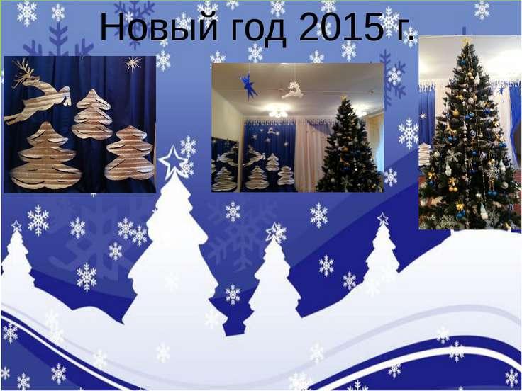 Новый год 2015 г. FokinaLida.75@mail.ru